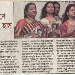 Music Review @ AAJKAL Bengali Daily