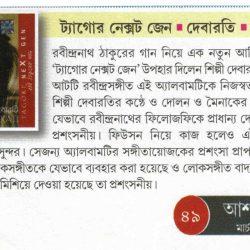 Music Review @ Ashabori Magazine