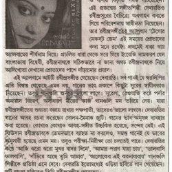 Music Review @ Ganoshakti Bengali Daily