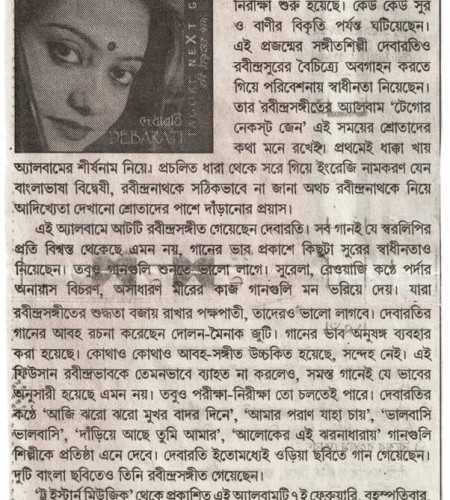 Music Review @ Ganoshakti Bengali Daily