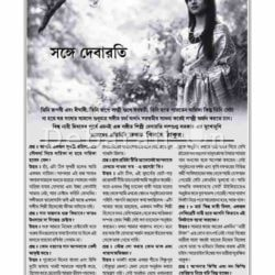 Interview at Suchiktsa